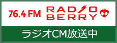 RADIO BERRY ラジオCM放送中